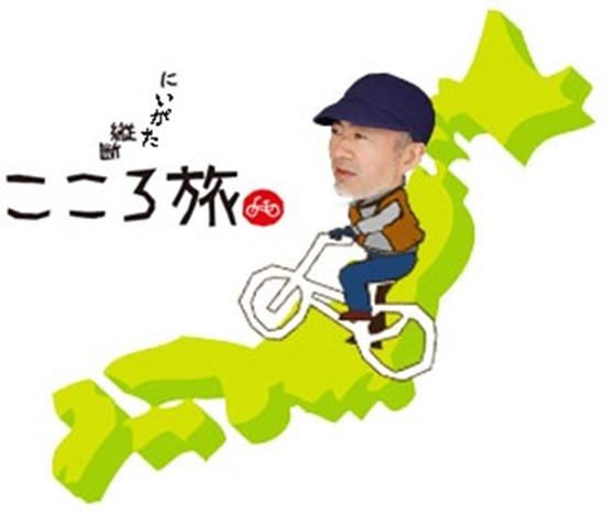 こころ旅 Skokoro.jpg