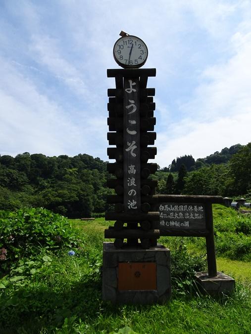 itoigawa sDSC05405.JPG